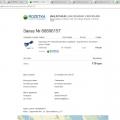 Отзыв о Розетка - интернет-магазин (rozetka.ua): Обман при проведении акций