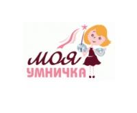 """""""Моя умничка"""", детский развивающий центр"""