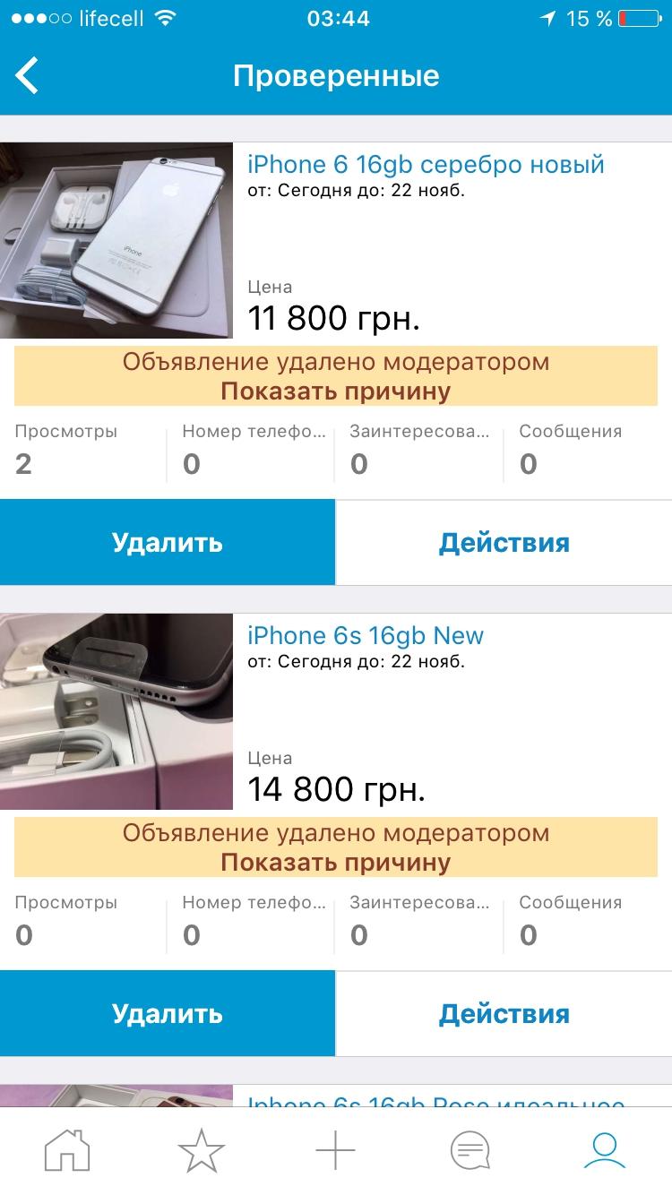 OLX фото - отзывы - Первый независимый сайт отзывов Украины: http://www.otzyvua.net/olx/photo