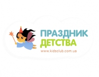 Праздник детства, клуб раннего развития