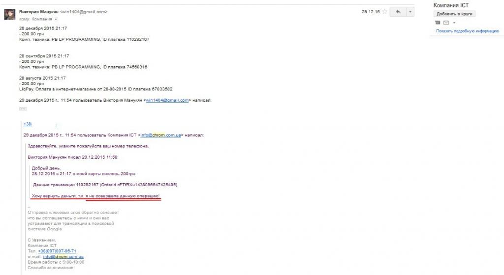 Компания ICT (chrom.com.ua) - Ежемесячно воруют деньги!!!