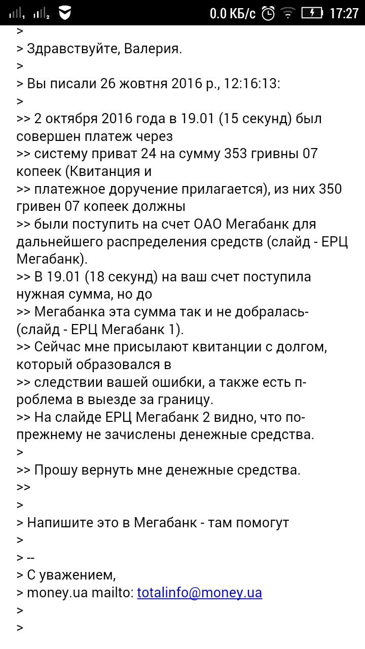 Money.ua - Подтверждение хамства