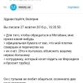 Отзыв о Money.ua: Подтверждение хамства
