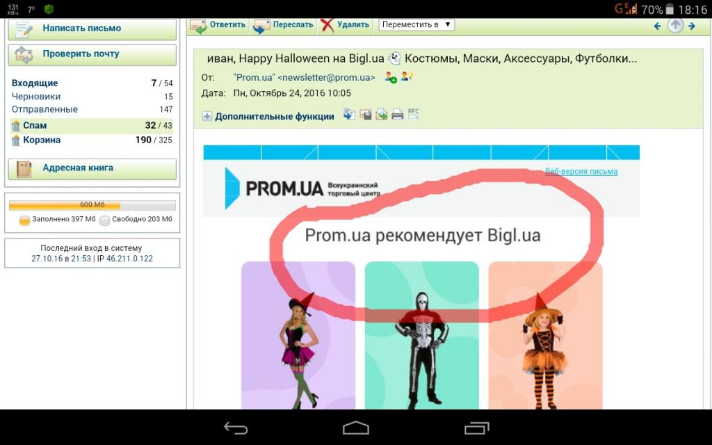 Prom.ua - пром будет закрыт вслед за аукро!!!!!