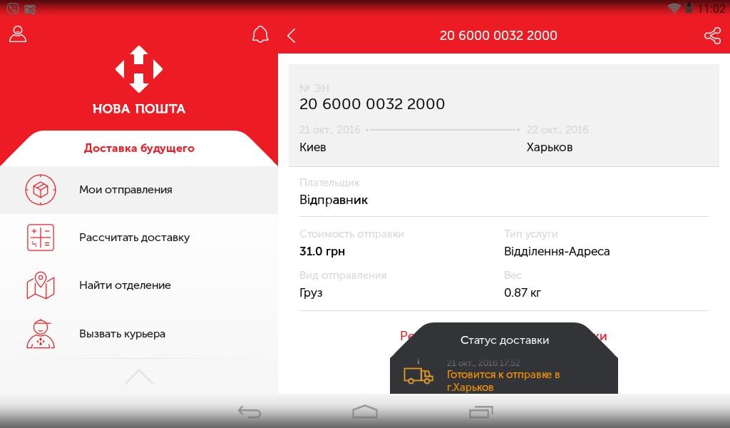 НОВАЯ ПОЧТА (Нова Пошта) - Посылку задержали на 14 дней. и еще не вечер