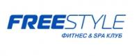 Фитнес и Spa клуб Freestyle