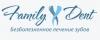 Стоматологическая клиника Family Dent отзывы