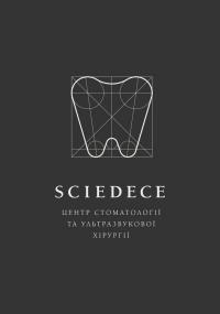 Стоматологическая клиника Sciedece