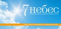 7 небес, студия восстановления жизненных сил
