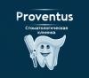 Стоматологическая клиника Proventus отзывы