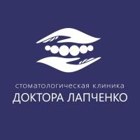 Стоматологическая клинка доктора Лапченко
