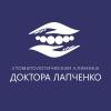 Стоматологическая клинка доктора Лапченко отзывы
