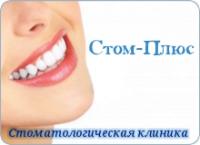 Стоматологический кабинет СТОМ-ПЛЮС