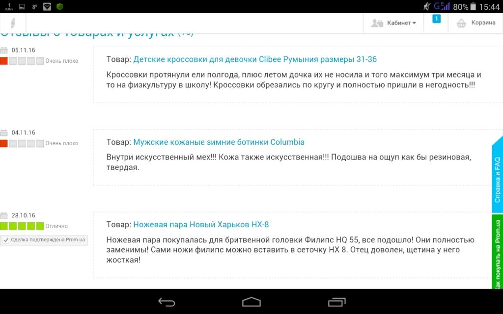 815c0ae48f978e Prom.ua фото - отзывы - Перший незалежний сайт відгуків України