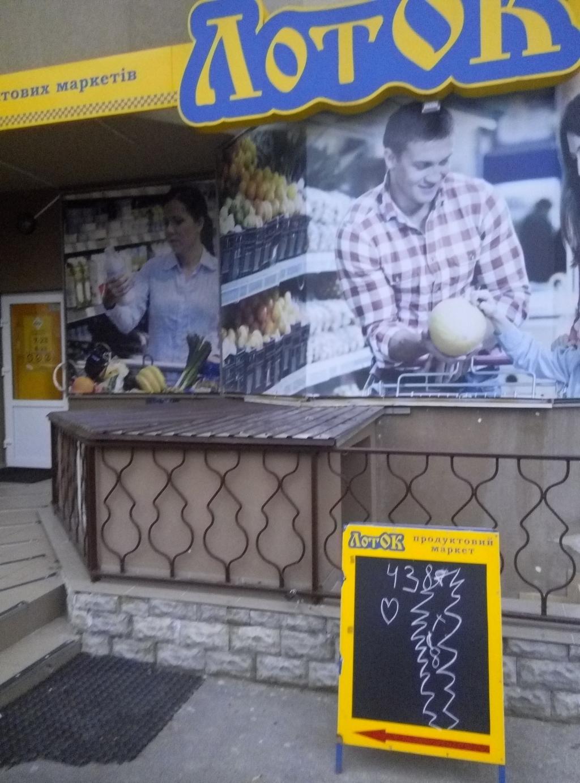 Сеть супермаркетов ЛотОК - Градинская, 9 в дополнение к предыдущему