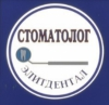 Стоматологическая клиника ЭлитДентал