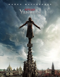 Фильм Assassin's Creed: Кредо убийцы