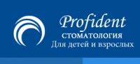 Стоматологическая клиника Profident