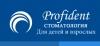 Стоматологическая клиника Profident отзывы