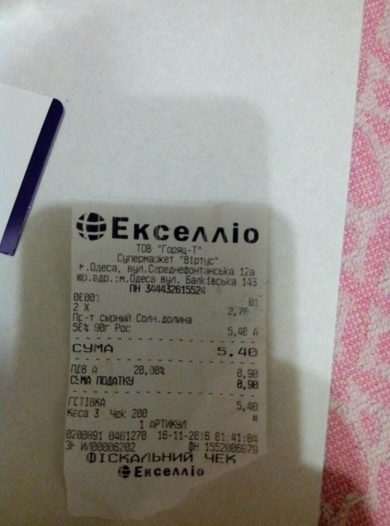 """Ревизор - Одесса. Сеть супермаркетов """"Виртус"""" (ФОТО)"""