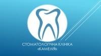 Стоматологическая клиника Камелия
