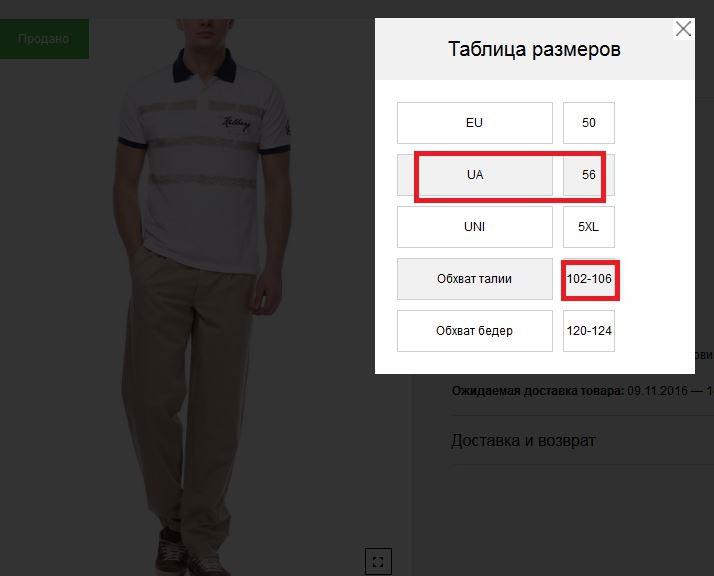 скриншот размеров при заказе на сайте