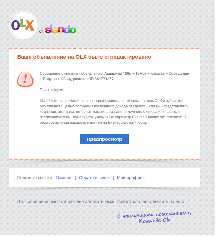 OLX - OLX - ДНО УЖЕ ПРОБИТО!