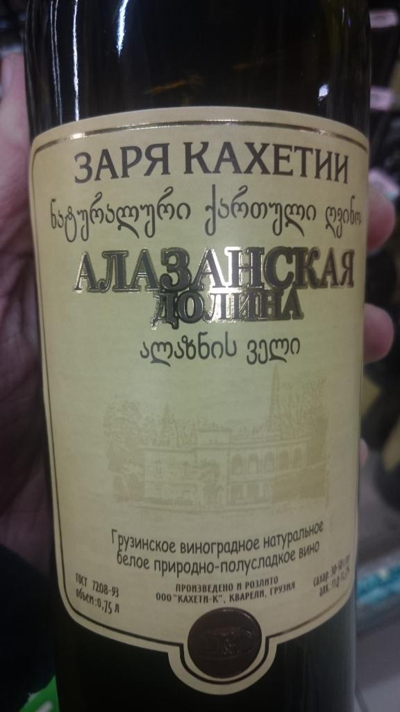 """Вино Заря Кахетии """"Алазанская Долина"""""""