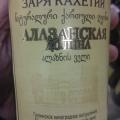 """Вино Заря Кахетии """"Алазанская Долина"""" отзывы"""