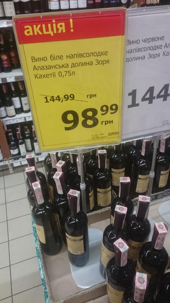 Скидка на вино заря кахетии алазанская долина