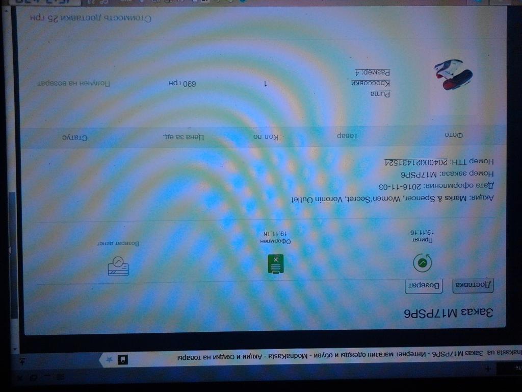 modnaKasta - Заказ M17PSP6 ВОЗВРАТ.и всё таки обман!