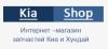kia-shop.com.ua отзывы