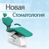 Новая стоматология отзывы