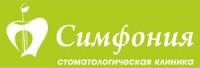 Стоматологическая клиника Симфония