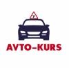 Автошкола на ул.Курской AVTO-KURS отзывы