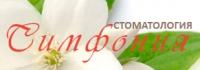 Стоматология Симфония в Киеве