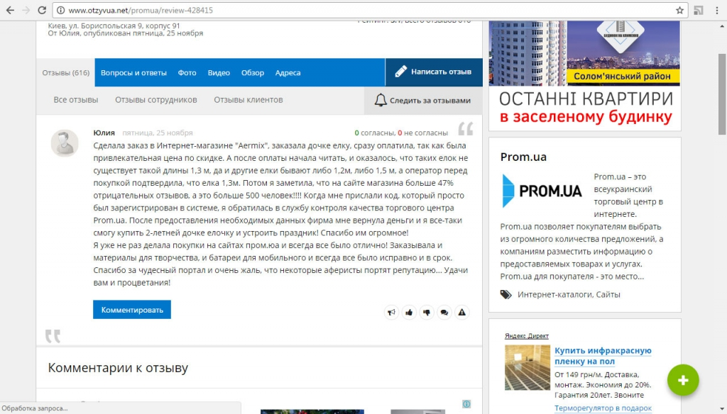Prom.ua - Очередная ЛОЖЬ от ПРОМА
