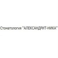 Стоматология Александрит-Ника