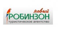 Турагентство Новый Робинзон-Николаев
