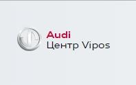 Audi Центр Vipos