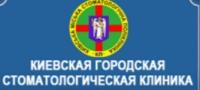 Киевская городская стоматологическая поликлиника