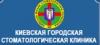 Киевская городская стоматологическая поликлиника отзывы