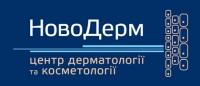 Центр дерматологии и косметологии НовоДерм