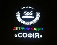 Детский сад София (ЖК София)
