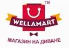 Интернет магазин Wellamart отзывы
