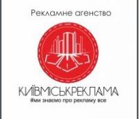 "Рекламное агентство ""КИЇВМІСЬКРЕКЛАМА"""