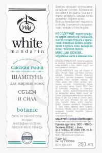 """Шампунь """"Сакская глина"""" от White Mandarin"""