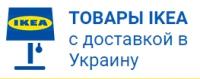"Интернет магазин ""Ikea-dom"""