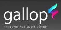 "Интернет-магазин обуви ""Галлоп"""