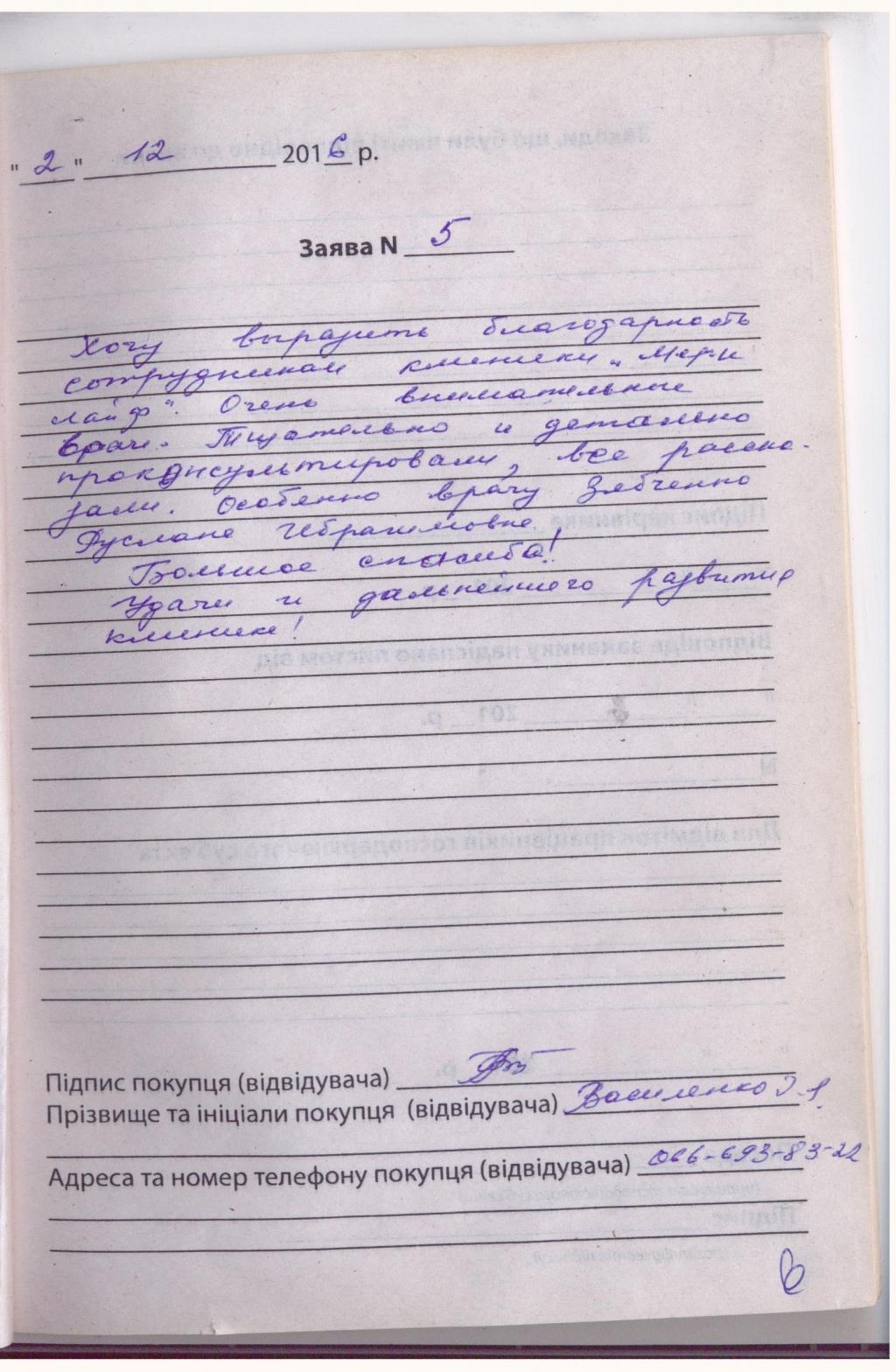 Клиника Мерилайф - Скан отзыва о Зябченко Руслане Ибрагимовне